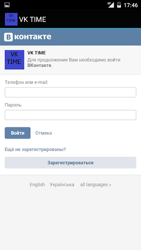 Вконтакте Бот Тайм