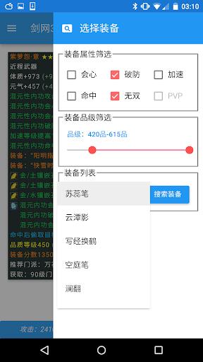 玩免費工具APP 下載劍網3配裝器 app不用錢 硬是要APP