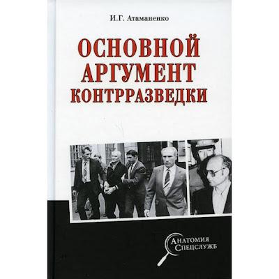 Основной аргумент контрразведки. Атаманенко И.Г.