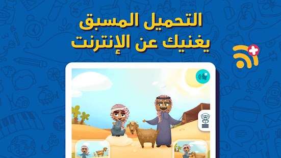 Lamsa: Stories, Games, and Activities for Children Screenshot