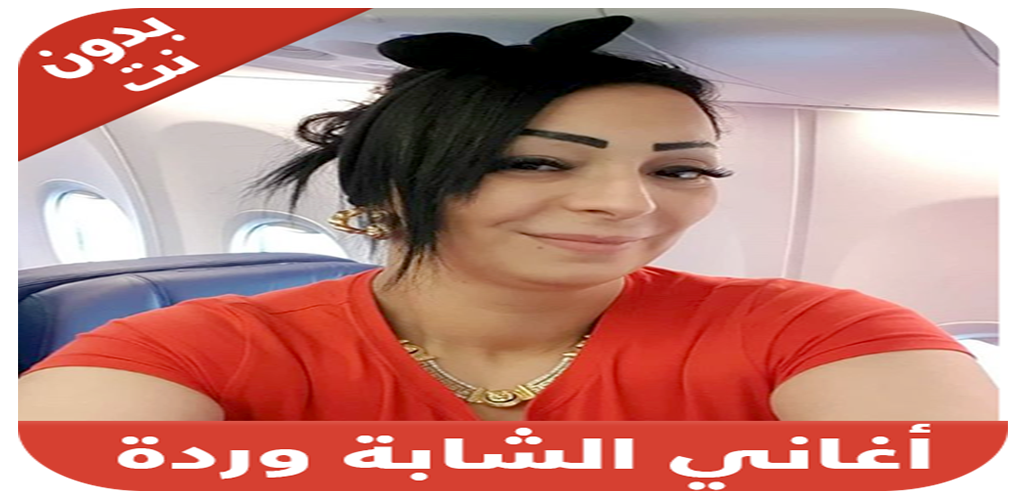 Download Chaba Warda - شابة وردة APK latest version app for