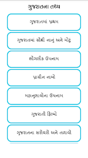 Gujarat Police Bharti - náhled