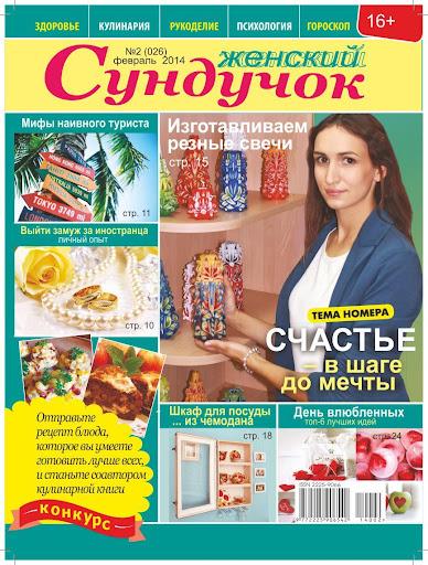Женский сундучок - журнал
