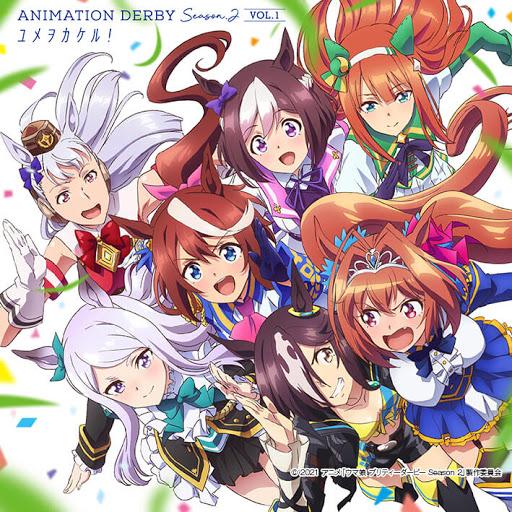 ウマ娘_TVアニメ『ウマ娘 プリティーダービー Season 2』ANIMATION DERBY Season 2 vol.1「ユメヲカケル!」