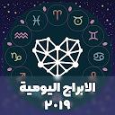 الابراج - حظك اليومي 2019 - Alabraj APK