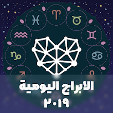 الابراج - حظك اليومي 2019 - Alabraj Download on Windows