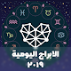 Download الابراج - حظك اليومي 2019 - Alabraj For PC Windows and Mac