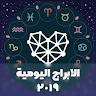download الابراج - حظك اليومي 2019 - Alabraj apk