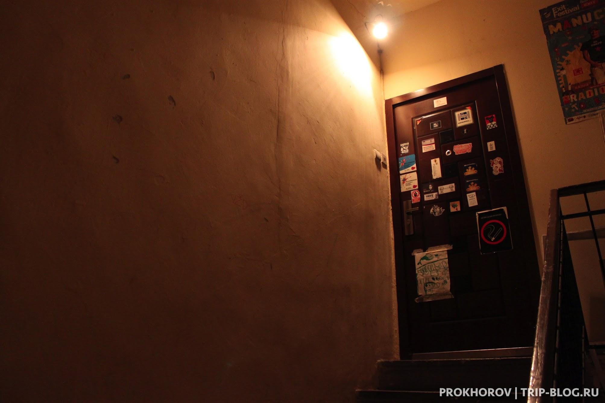 Бары в квартирах Белград