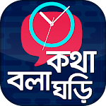 কথা বলা ঘড়ি - Talking Clock - Somoy Bola Ghori 5.3