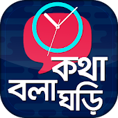 কথা বলা ঘড়ি - Talking Clock - Somoy Bola Ghori