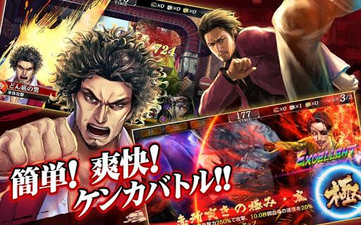 龍が如く ONLINE-シリーズ最新作、極道達の喧嘩バトル 2.3.0 screenshots 2