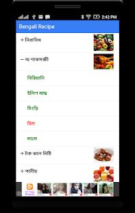 400 bengali recipes apps on google play screenshot image forumfinder Images