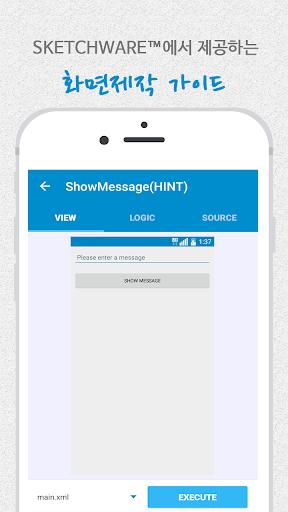 玩免費程式庫與試用程式APP|下載알림창 예제 : 스케치웨어(SKETCHWARE™) app不用錢|硬是要APP