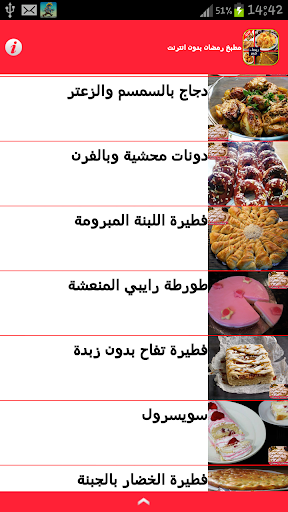 مطبخ رمضان بدون انترنت 2015