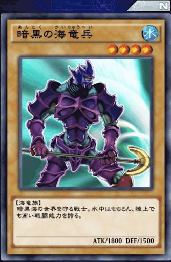 暗黒の海竜兵