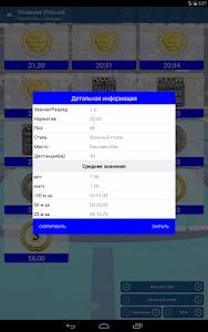 Плавание нормативы, рекорды screenshot 6