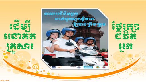 Khmer Traffic