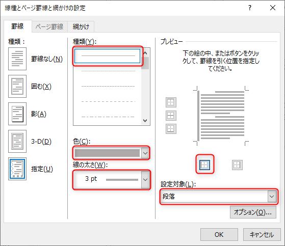 線種とページ網掛けの設定画面で線種の設定を行う