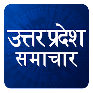 UP News Aaj ki Taza Khabar Top Hindi Breaking News