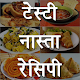 Download Tasty Nasta Recipes (Hindi) For PC Windows and Mac