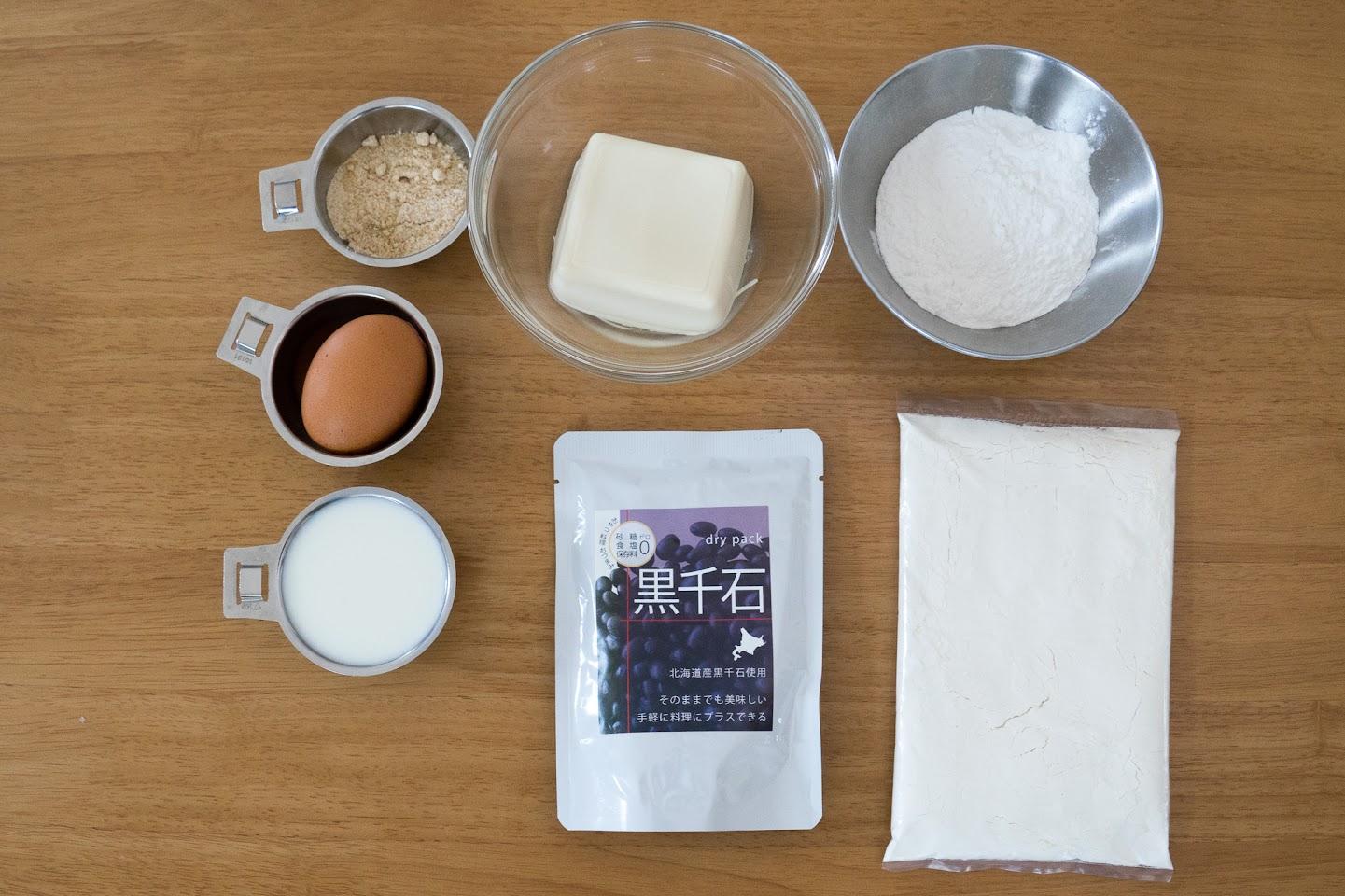 黒千石レシピ:黒千石のもっちりパンケーキ・材料