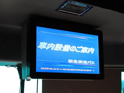 阪急バス「よさこい号」 2891 車内設備案内_01