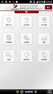 實德金業(SIB)- screenshot thumbnail