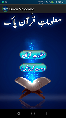 Quran ki Maloomat & Knowledge - screenshot