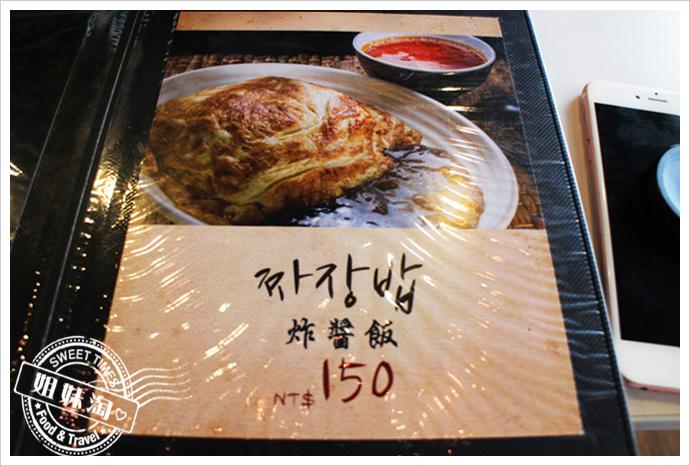 錦華春炒馬-菜單