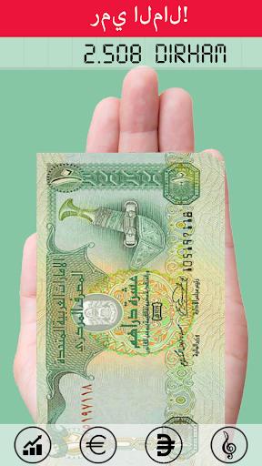 الشيخ المال