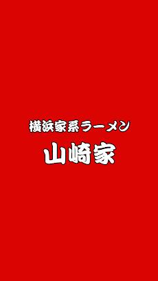 横浜家系ラーメン 山崎家/やまざきやのおすすめ画像1