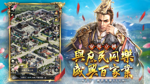 三國群英傳-霸王之業 2.0.28 screenshots 2