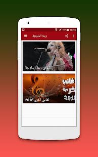 جميع أغاني زينة الداودية بدون نت 2018-Zina Daoudia - náhled