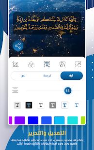 بلغوا | Convey for PC-Windows 7,8,10 and Mac apk screenshot 8