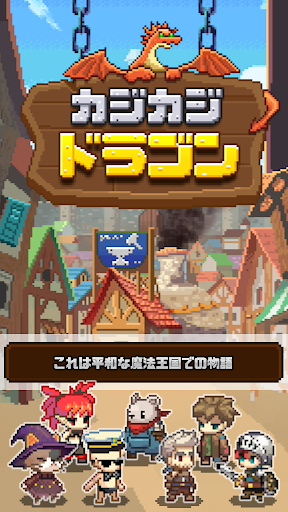 カジカジドラゴン screenshot 1