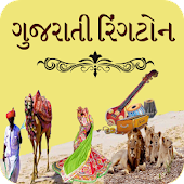 All Gujarati Ringtones