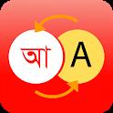 Bangla Dictionary - English to Bengali to English icon
