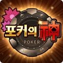 포커의 신 : 카지노 (포커, 섯다, 홀덤, 바카라, 슬롯) icon
