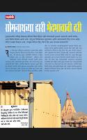 Screenshot of Chitralekha Marathi