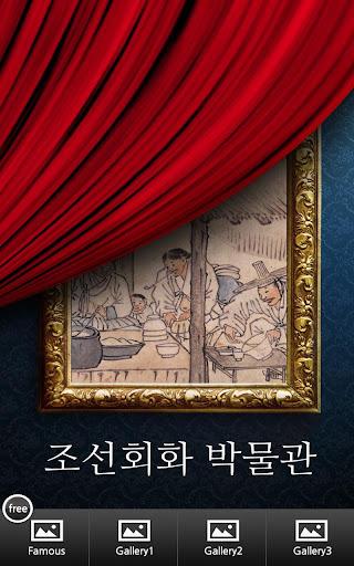 조선 회화 박물관