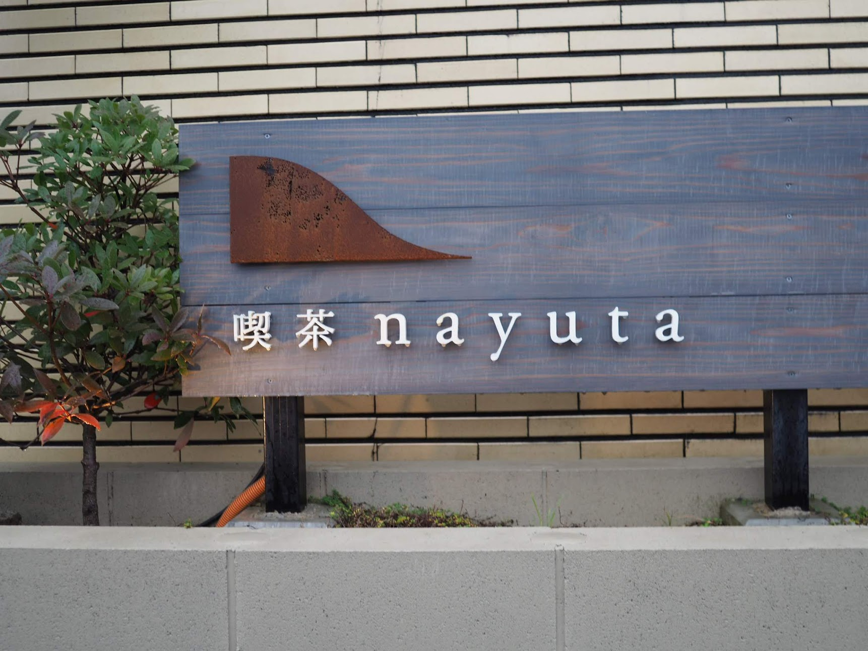 喫茶nayutaの看板