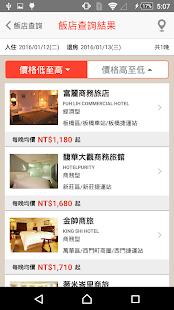 台灣訂房  螢幕截圖 2