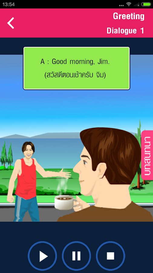 English Conversation 1 Free- screenshot