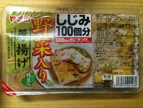 Photo: deep fried veggie tofu
