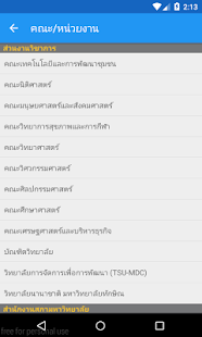 THAKSIN UNIVERSITY- screenshot thumbnail