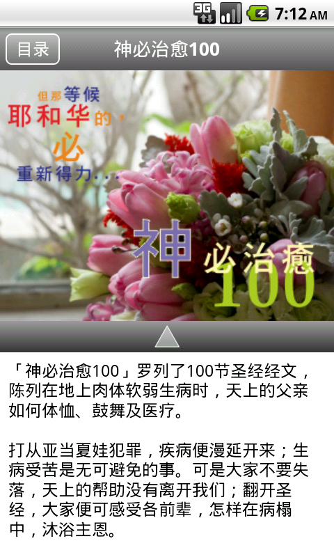 100神必治愈 (中文简体)- screenshot