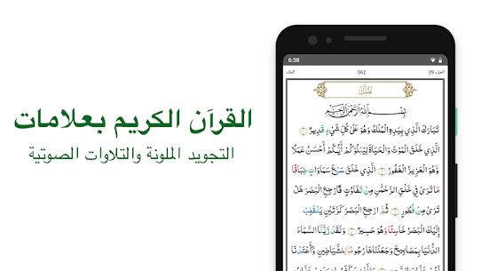 Muslim Pro مسلم برو – رمضان 8