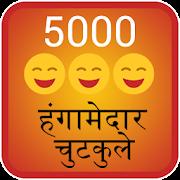 5000 Hangamedar Chutkule Jokes