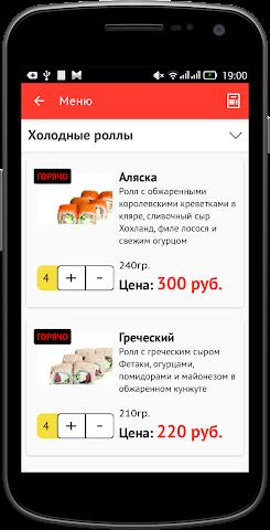 android Sakura51 Screenshot 5